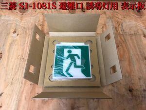 ★ 未使用 MITSUBISHI 三菱 ミツビシ S1-1081S 避難口 誘導灯用 表示板 パネル 2019年製 保管品 ★