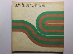☆☆T-7210★ 昭和50年 日本芸術院会員展 絵画/彫塑/工芸/書 ★図録/図版/目録☆☆