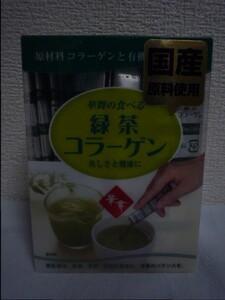 華舞の食べる緑茶コラーゲン 栄養補助食品 ★ 1個 30本 ◆ お湯にそのままサッと溶かして飲めるコラーゲン スティックタイプで携帯にも便利