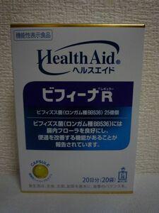 ヘルスエイド Health Aid ビフィーナR レギュラー 機能性表示食品 ★ 森下仁丹 ◆ 1個 20袋 20日分 ビフィズス菌配合