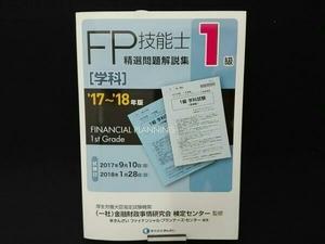 初版 FP技能士精選問題解説集 1級 学科('17~'18年版) (金融財政事情研究会検定センター)