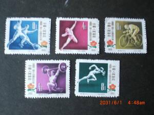 第1回工人体育大会 5種完 未使用 1957年 中共・新中国 VF/NH