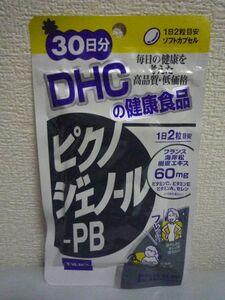 ピクノジェノール-PB 30日分 健康食品 ★ DHC ディーエイチシー ◆ 60粒 サプリメント ソフトカプセル