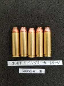 リアル ダミーカートリッジ 500S&W HP 5発セット ダミーカート 薬莢 弾 カート インテリア 飾り 観賞用 弾丸 インテリア改