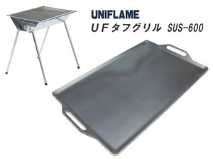ユニフレーム UFタフグリル SUS-600 対応 グリルプレート 板厚9.0mm UN90-18