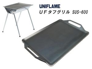 ユニフレーム UFタフグリル SUS-600 対応 グリルプレート 板厚6.0mm UN60-19