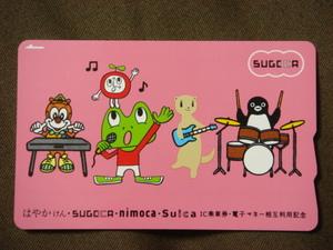 ★★ デポのみ 【SUGOCA】 Suica nimoca はやかけん 相互利用記念 ★★ JR九州