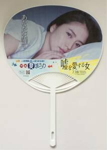 新品 長澤まさみ 日本映画「嘘を愛する女」うちわ 非売品