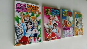 まんが古本です。世にも不滅な研究所 宇田川どごら ノーラ コミックス 全4巻完結セット、写真を参考に見てください、ほぼB6版本。