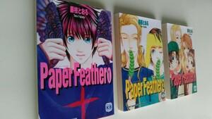 まんが古本です。ペーパー・フェザー Paper Feather コミックス 全3巻完結セットです、写真を参考に見てください、ほぼB6版本です。