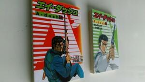 まんが古本です。エイ・ダッシュ とんぼはうす 伊庭晋太郎 コミックス 全2巻完結セットです、写真を参考に見てください、ほぼB6版本