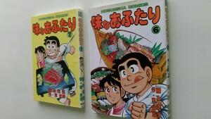 まんが古本。味なおふたり 藤みき生・東史郎 芳文社 コミックス 6と7の2冊、完結セットではありません、ほぼA5版本です。