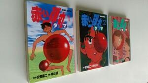 まんが古本です。赤い弾丸 岸山直 小学館ビッグコミックス 全3巻完結セットです、写真を参考に見てください、ほぼB6版本です。
