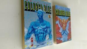 まんが古本。COLORED BLUE カラード・ブルー 永福一成 ヤンマガコミックス 全2巻完結セットです、ほぼB6版本。