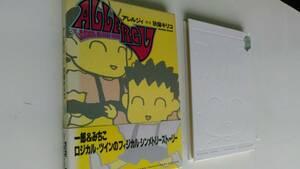 まんが古本です。アレルジィ 一郎&みちこ 玖保キリコ 白泉社コミックス、紙箱入りの1冊です、ほぼA5版本です。