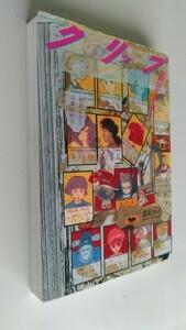 まんが古本です。クリップ 藤原カムイ スコラ コミックス 1冊です、ほぼA5版本です。