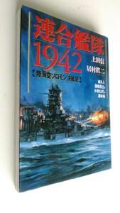 まんが古本です。連合艦隊1942 陸海空ソロモン決戦史 ボムコミックス、ほぼA5版本です。
