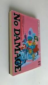 まんが古本です。ノー・ダメージ 志水 日本文華社 BCコミックス の1冊です、写真を参考に見てください、ほぼB6版本です。