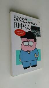 まんが古本です。泣くな! 田中くん タナカヒロシ 竹書房 バンブーコミックス、ほぼA5版本です。