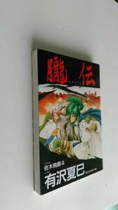 まんが古本です。朧伝 おぼろでん JIGEN コミックス の1冊です、写真を参考に見てください、ほぼA5版本です.