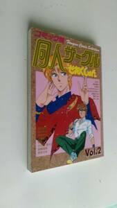 まんが古本です。同人サークル せれくしょん JIGEN コミックス の1冊です、ほぼA5版本です。