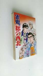 まんが古本です。雀鬼 都の西北 井上康 村岡栄一 双葉社 アクションコミックス の1冊です、ほぼB6版本です。