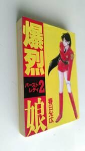 まんが古本です。爆裂娘 バーストレディ 2 春日光広 光文社コミックスの1冊です、写真を参考に見てください、ほぼB6版本です。