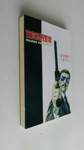 まんが古本です。東京私刑警察 堂本 入倉 日本文華社 BCコミックス PARTⅠの1冊です、写真を参考に見てください、ほぼB6版本です。
