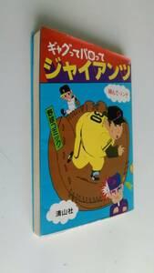 まんが古本です。ギャグってパロって ジャイアンツ 翔んで・トンデ 清山社 コミックス の1冊です、ほぼB6版本です。