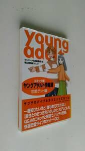 まんが古本です。コミック版ヤングアダルト情報源 恋愛ゲット編 サンマーク出版編集部,横山貴陽絵 の1冊です、ほぼB6版本です。