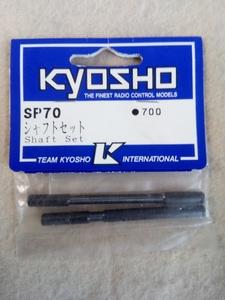 【RCパーツ】KYOSHO 京商 SP70 シャフトセット:
