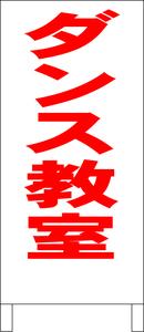 シンプル立看板「ダンス教室(赤)」【スクール・塾・教室】全長1m・屋外可