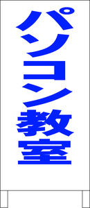 シンプル立看板「パソコン教室(青)」【スクール・塾・教室】全長1m・屋外可