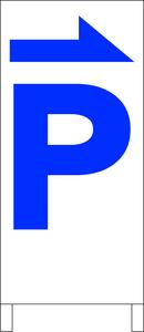 シンプルA型スタンド看板「P右折(青)」【駐車場】全長1m・屋外可