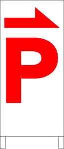 シンプルA型スタンド看板「P右折(赤)」【駐車場】全長1m・屋外可