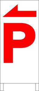 シンプルA型スタンド看板「P左折(赤)」【駐車場】全長1m・屋外可