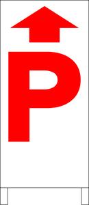 シンプルA型スタンド看板「P直進(赤)」【駐車場】全長1m・屋外可