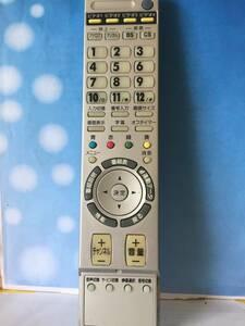 Victor / ビクター 液晶テレビ用リモコン RM-C2108 管理番号:N-3715