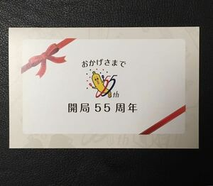 【限定非売品・即決】テレビ東京 株主優待 開局55周年記念 クオカード QUO 500円分