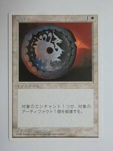 【MTG】解呪 日本語1枚 第4版 4ED コモン