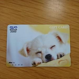 送料63円 即決 未使用 クオカード QUOカード 額面2000円分 Tポイント消化 Tポイント消費