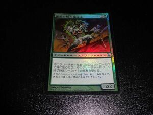 FOIL/原初の腕力魔道士/Primal Forcemage/時のらせん/日本語版/MTG1枚