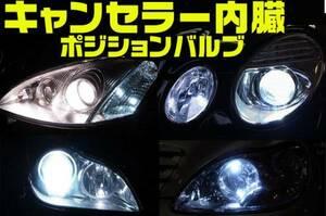 キャンセラー内蔵/LED/スモール/ポジション/球/バルブ/ライト【ホワイト】BENZベンツX204GLK300GLK350/AMG/スポーツ/パッケージ/4マチック