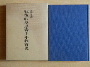 戦後岐阜県青少年教育史 志知正義 著 1980年(昭和55年)教育出版文化協会
