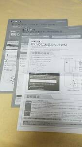 マニュアルのみの出品です M1101 外付けハードディスクのマニュアルのみです I-O DATA HDD HDCR-U セットアップガイドなどです