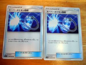 ポケモンカ-ド SM7a 迅雷スパ-ク ス-パ-ポケモン回収 2枚セット 未使用品