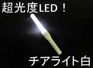 Cheer light white super light weight long life 30 hour Event Live outdoor crime prevention disaster prevention traffic safety sport . war running walking . electro- hour