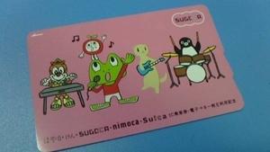 ●Suica nimoca はやかけん 相互利用 SUGOCA デポのみ 台紙なし【送料込み】【即決】