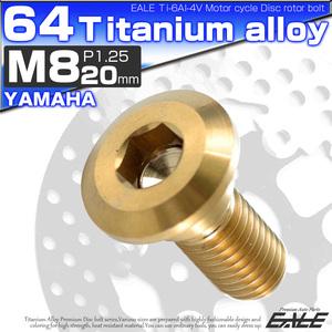 64チタン製 ヤマハ用 M8×20mm P1.25 ブレーキ ディスク ローター ボルト ゴールド チタンボルト Ti6Al-4V JA078
