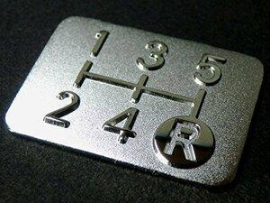 【当社オリジナル 転売ヤー注意】Tuningfan メッキ シフトパターン プレート5MT 5速マニュアル車用 プレス成型 日本製 シフトノブ交換時に